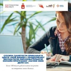 Служба занятости Прикамья и Центр «Мой бизнес» продолжают бесплатную образовательную онлайн-программу «Начни свое дело 3.0»